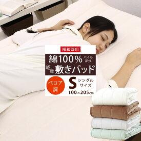 綿ベロア調 あったか敷きパッド シングル 昭和西川 冬 暖か なめらか シングルサイズ 敷パッド 100×205cm 秋冬用 軽量 ベッドパッドにも パイル部分は綿100% コットン 敏感肌 子ども