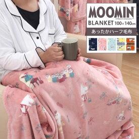 ムーミン フランネルプリント ハーフケット MOOMIN 100X140 毛布 ひざ掛け ブランケット あったか やわらか ふんわり フランネル 肌ざわりなめらか ポリエステル