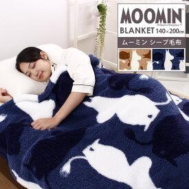 毛布 ムーミン シングル MOOMIN 140×200cm ふんわり あったか 丸編みシープ ブランケット シングル フランネルプリント もこもこ ポリエステル