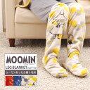 ムーミン 履く毛布 足カバー 足元 ぽかぽか あったかい あったかエコなリラックスタイムを演出 フランネル毛布 ルームソックス