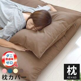 防ダニ 枕カバー 約43×63cm ダニを通さない生地 高密度繊維 選べる4色 花粉対策 アレルギー対策 シングル ピーチスキン ピローケース まくらカバー 寝具 無地