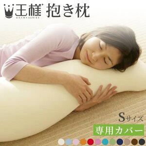 【まくらカバー】王様の抱き枕 Sサイズ(20×100cm)専用カバー | 枕 まくら 可愛い 抱きまくら 枕カバー 癒しグッズ かわいい リラックス グッズ プレゼント カバー だきまくら ピロー 抱き枕