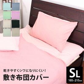 選べる8色 洗える 綿混敷布団カバー SL 105x215cm 無地 寝具