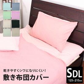 選べる8色 洗える 綿混敷布団カバー SDL 125x215cm 無地 寝具