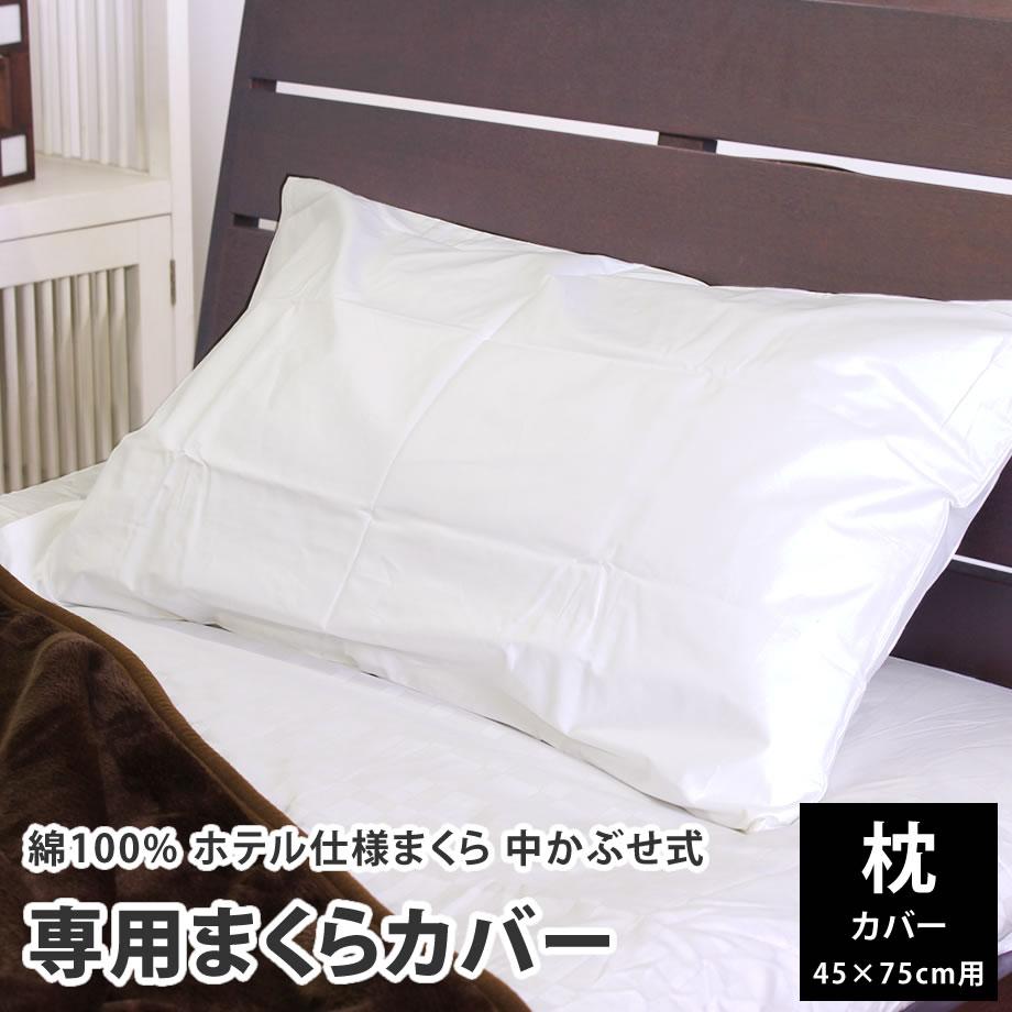 綿100% ホテル仕様専用 まくらカバー ホワイト 50×85cm 45×75cm枕用 |ピローケース ピロケース 枕カバー マクラカバー ピローカバー 寝具 ケース カバー マクラ 枕 来客用 引っ越し 新生活 まくら じぶんまくら【SS】