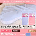 もっと横楽寝専用ピローケース (ピンク:中〜低 EMA2381211) (ブルー:高〜中 EMA2381211) |ピロケース まくらカ…