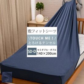 テンセル 敷シーツ セミダブル・ダブル とろけるようなタッチ BOXシーツ SD・D 120×200cm・140×200cm 無地 テンセル素材 洗える のびのびシーツ ストレッチ素材
