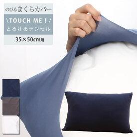 テンセル のびのび 枕カバー 35×50用 かぶせ式 まくらカバー 3カラー テンセル素材 洗える 取付簡単【メール便可】ストレッチ