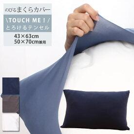 テンセル のびのび 枕カバー 43×63cm・50×70cm兼用 かぶせ式 まくらカバー 3カラー テンセル素材 洗える 取付簡単【メール便可】