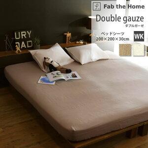 綿100% ダブルガーゼ ワイドキング ファミリーサイズ WK 200×200×30cm 2colors 2重ガーゼ 自然な光沢 洗うたびにふんわり 上下ゴム入り 大きなサイズ ボックスシーツ Fab the Home ファブ・ザ・ホー