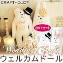 CRAFTHOLIC クラフトホリック ウェルカムドール Wedding CRAFT ウェディングクラフト ウェディングベア 結婚祝い ACCENT アクセント 抱きぐるみ ぬいぐるみ ふかふか 可愛