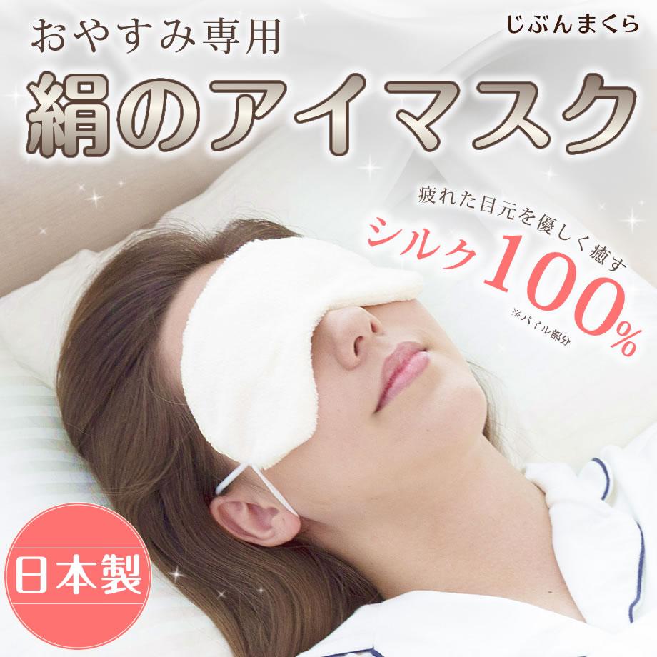 絹のアイマスク じぶんまくら きなり 生成 【JM4961】おやすみ専用 表シルクボア 裏パイル ニットゴム ホットアイマスク クールアイマスク | ウォッシャブル かわいい 快眠グッズ 安眠 おしゃれ 洗える 旅行 シルク100% 快眠 シルク 眼精疲労 安眠マスク 疲れ目