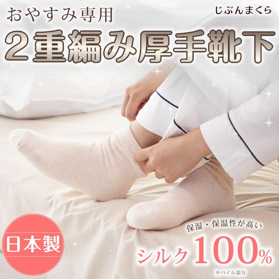 シルクくつ下 2重編み厚手靴下 内側シルクパイル じぶんまくら おやすみ専用 レディース 22.5〜24.5cm【JM4906】保湿 保温性 シルク ゆったり | シルクソックス 冷え対策 ソックス 快眠グッズ 靴下 保湿 厚手 冷えとり靴下 就寝用 冷え取り 冷えとり ギフト