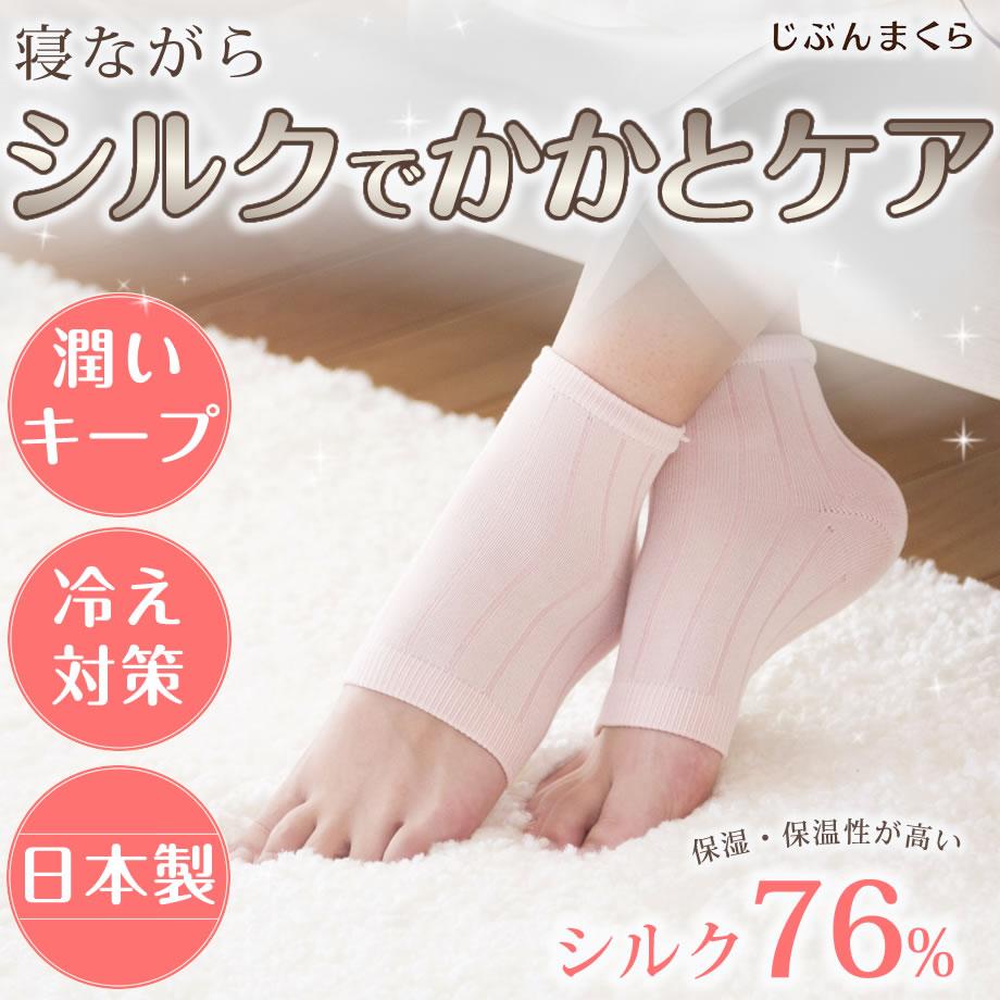 寝ながらシルク かかとケア靴下 じぶんまくら レディース 22.5〜24.5cm【JM4905】 潤いキープ加工 つま先のないかかとだけの靴下 足首 冷え対策   シルクソックス 冷えとり靴下 冷え取り靴下 快眠グッズ シルク 靴下 保湿 ソックス 冷えとり 冷え取り かかとケア かかと