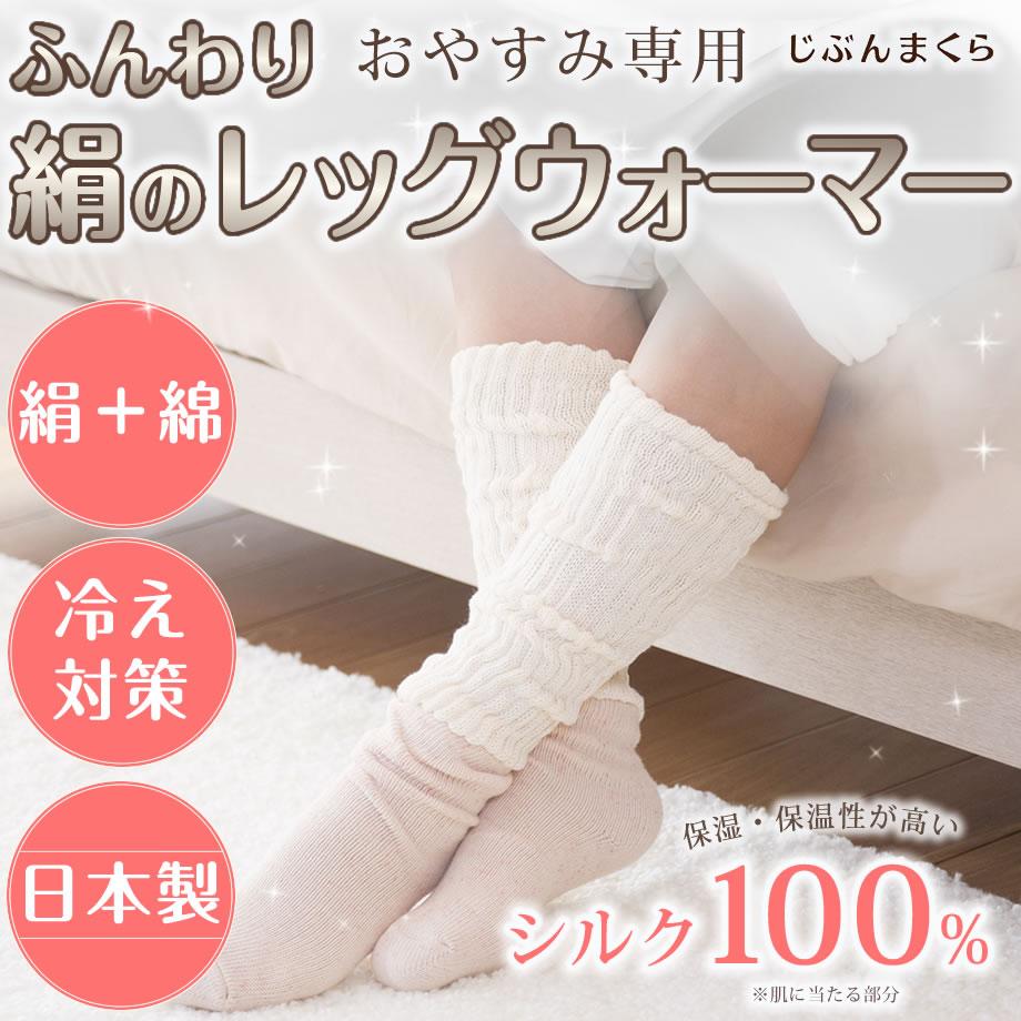 ふんわりレッグウォーマー おやすみ専用 内側シルク じぶんまくら 長さ:37〜43cm【JM4907】内側シルク 外側綿の二重編み 締め付け感がなくお休みタイムに最適 洗える 足の冷え対策