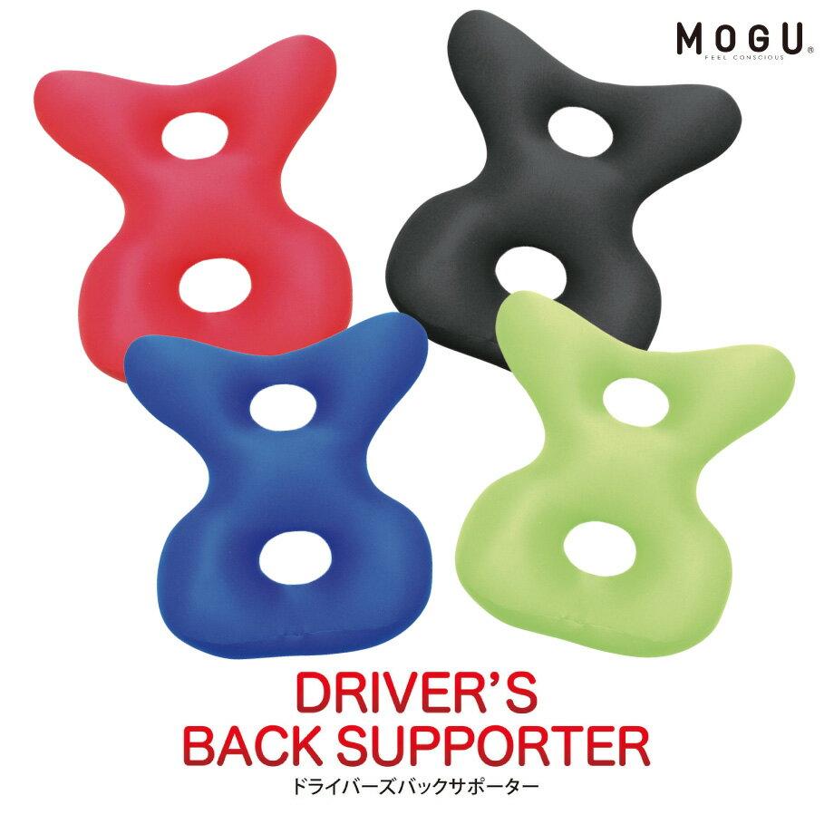 MOGU ドライバーズバックサポーター   ビーズクッション 可愛い クッション かわいい 癒しグッズ 椅子 カバー おしゃれ ビーズ モグ 腰 クッションカバー 腰当てクッション パウダービーズ 腰当て 椅子用 ドライブ 運転 カー用品 イス リラックス グッズ プレゼント もぐ