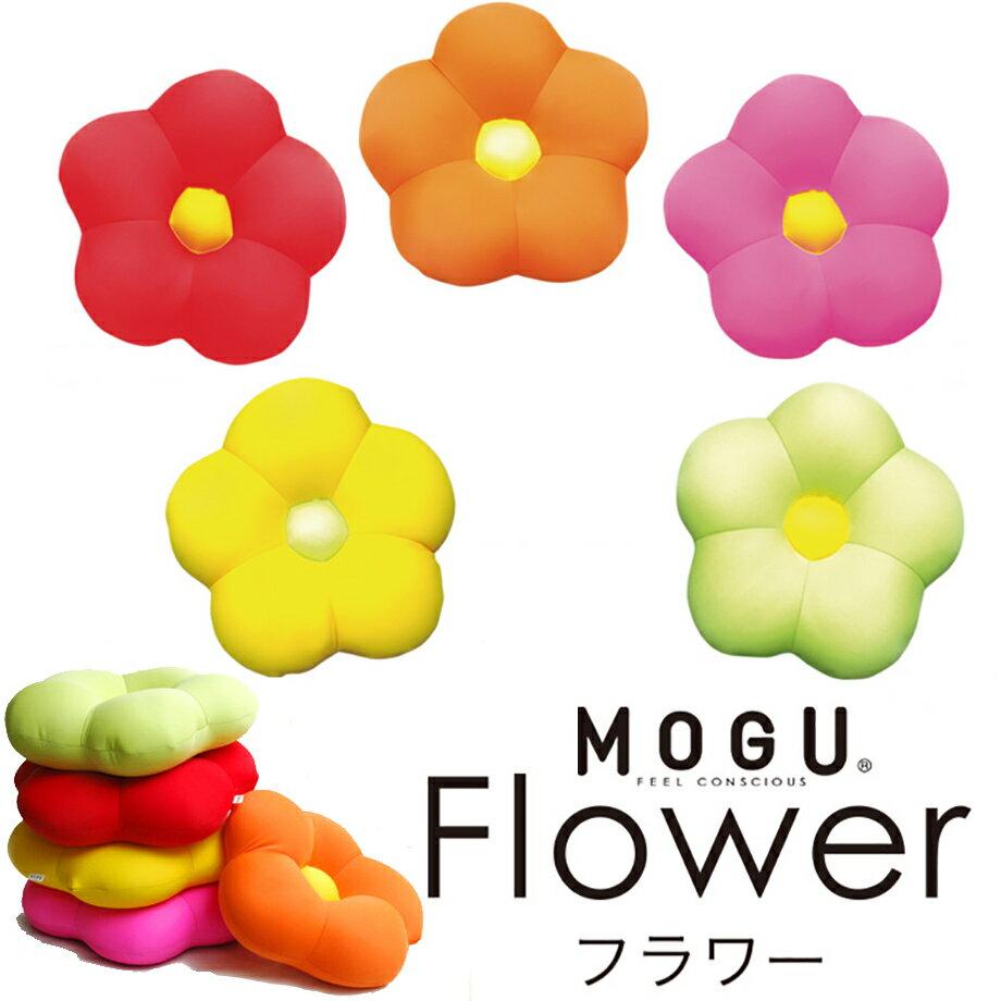 MOGU フラワー Flower   ビーズクッション 可愛い クッション かわいい 癒しグッズ 座布団 おしゃれ ビーズ モグ フロアクッション もぐ 背当てクッション パウダービーズ ざぶとん 背当て デザイン 背もたれ プレゼント 車 背あてクッション 花 フロアークッション