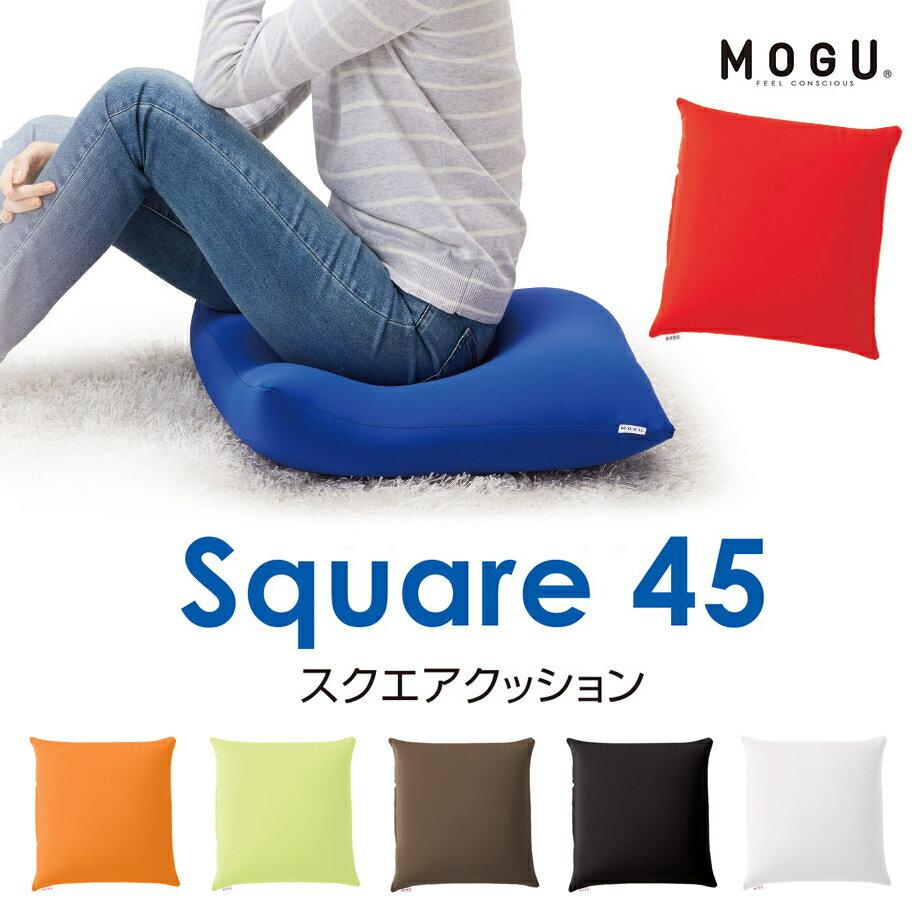 MOGU スクエア45クッション   ビーズクッション クッション 可愛い かわいい 座布団 癒しグッズ ビーズ モグ おしゃれ インテリア パウダービーズ 正方形 もぐ ブランド インテリア雑貨 背当てクッション デザイン 四角