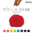 MOGU ティッシュケース | かわいい カバー おしゃれ ビーズ モグ ティッシュカバー もぐ パウダービーズ トイレットペ…