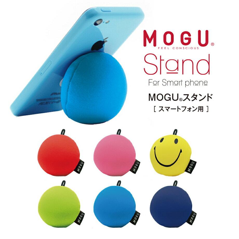 MOGU スタンド スマートフォン用 | モグ スマホスタンド パウダービーズ スマホ 携帯 アクセサリー スマートフォン モバイルアクセサリー モバイル 快適 スマフォ スマートフォンスタンド スマフォスタンド スマートホン 携帯電話 新生活 スマホ置き 可愛い 洗える もぐ