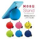 MOGU スタンド スマートフォン用 |モグ スマートフォン スマフォ スマホ スマートホン 携帯電話 スマフォスタンド ス…