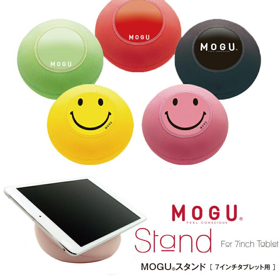MOGU スタンド 7インチタブレット用 | かわいい おしゃれ モグ パウダービーズ スマホ タブレット タブレットスタンド 携帯 アクセサリー スマートフォン モバイルアクセサリー モバイル 快適 新生活 スマホ置き 携帯電話 可愛い 癒しグッズ 洗える もぐ