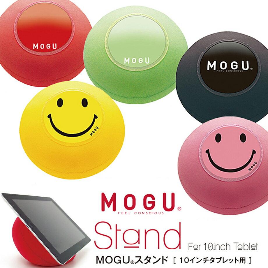 MOGU スタンド 10インチタブレット用 | かわいい モグ おしゃれ パウダービーズ タブレット ブランド インテリア雑貨 タブレットスタンド スマホ 快適 携帯 モバイル スマートフォン アクセサリー モバイルアクセサリー 新生活 スマホ置き 携帯電話