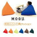 MOGU 三角クッション 本体+カバー ソファ | 枕 まくら ビーズクッション 可愛い クッション 癒しグッズ かわいい う…