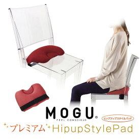 MOGUプレミアムヒップアップスタイルパッド ビーズクッション   クッション かわいい 椅子 背もたれ 姿勢 ビーズ モグ ピロー 腰 デスクワーク 骨盤 シートクッション オフィス もぐ 肩 パウダービーズ サポートクッション 癒しグッズ プレゼント 椅子用クッション ヒップ