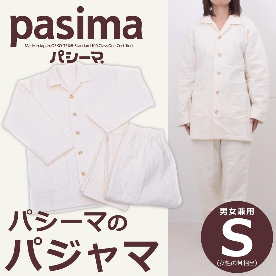 パシーマのパジャマ Sサイズ 5844S えりつき パシーマ パジャマ 大人 長袖 きなり 生成 軽い 優しい 男女兼用 女性M 敬老の日 |部屋着 メンズ レディース ルームウェア ナイトウエア ルームウエア レディースパジャマ メンズパジャマ 男性 春夏 夏 上下セット