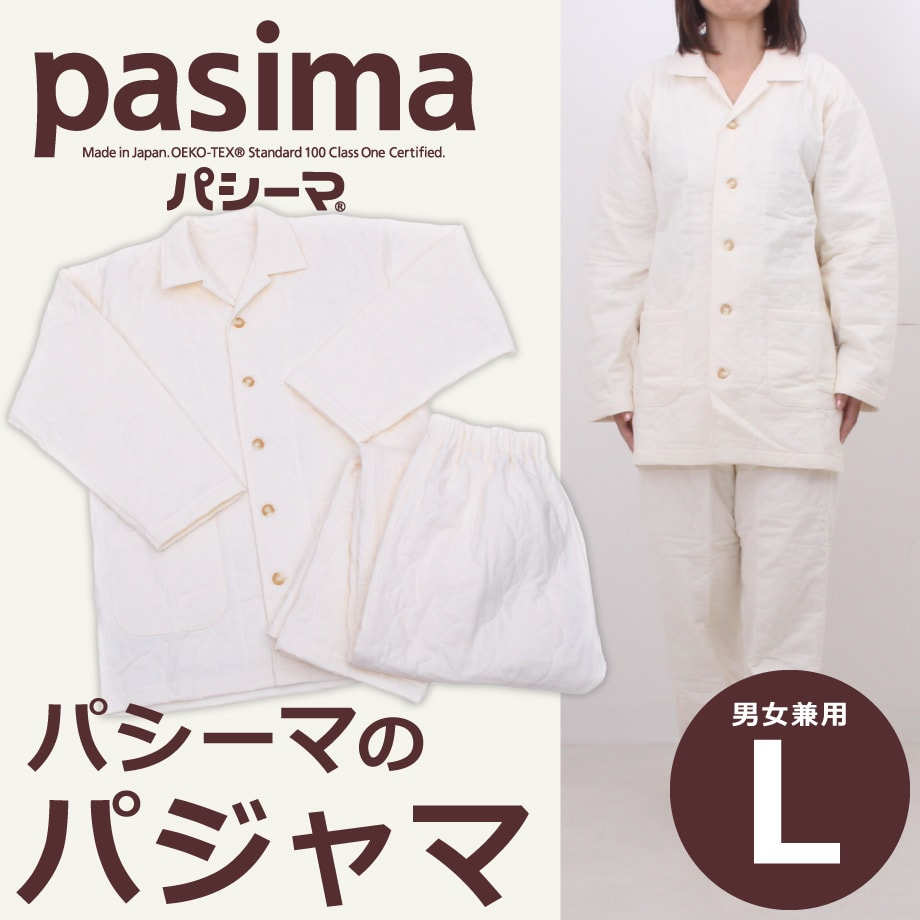 【マラソンで使える最大2000円OFFクーポン発行】パシーマのパジャマ Lサイズ 5844L えりつき パシーマ パジャマ 大人 長袖 きなり 生成 やわらか 秋冬 軽い 優しい 男女兼用 むれない 二部式 母の日