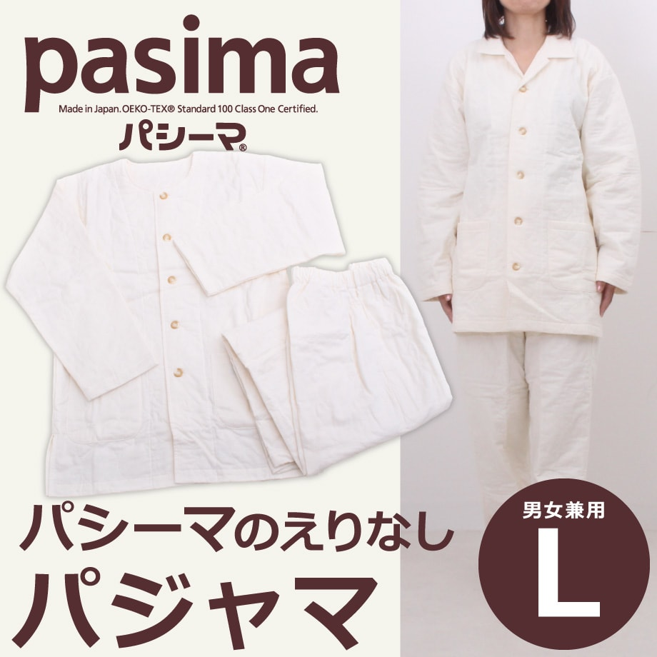 パシーマのえりなしパジャマ Lサイズ 5845NL パシーマ パジャマ 大人 長袖 きなり 生成 軽い 優しい 男女兼用 女性L |部屋着 メンズ レディース ルームウェア ナイトウエア ルームウエア レディースパジャマ メンズパジャマ 男性 大きいサイズ ギフト