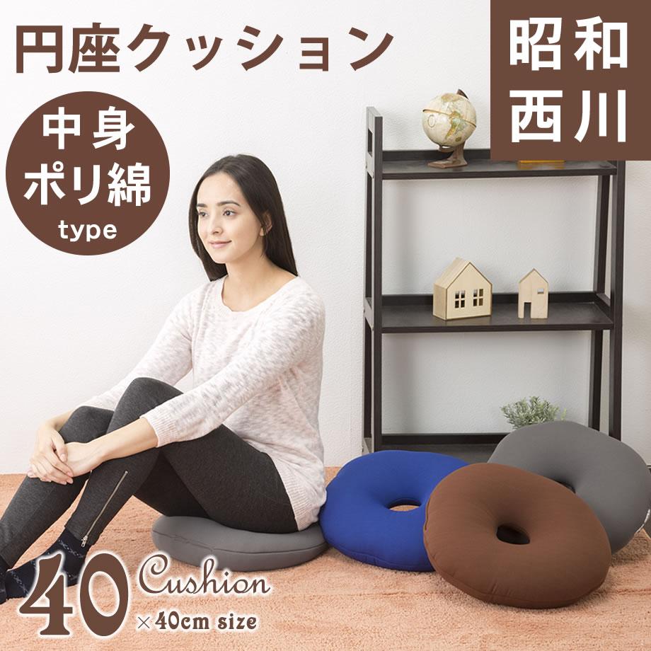 【優勝記念で使える最大2000円OFFクーポン配布中】西川 円座クッション ポリエステル綿入りタイプ 直径40×厚み6.5cm オフィスの椅子にも