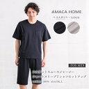 AMACA HOME シルケットスムースジャージー ショートスリーブ Tシャツセットアップ パジャマ メンズ 男性用 Mサイズ L…