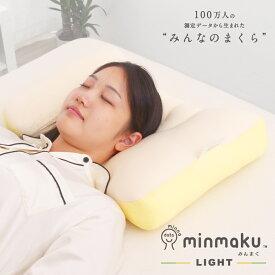 みんまくライト minmaku LIGHT みんなのまくら 100万人のデータ 平均 やわらかめ 固め 38×55cm 枕 肩こり マクラ ピロー| まくら 横向き 快眠グッズ 横寝 快眠枕 横向き枕 かため パイプ枕 横寝枕