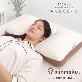 みんまくプレミアム 43×70cm みんなのまくら じぶんまくら 枕 肩こり 首こり マクラ ピロー 頸椎 やわらかめ 固め もっと固め 首筋 | minmaku PREMIUM まくら 安眠枕 快眠グッズ 横向き枕 かため パイプ枕 洗える いびき 高さ調節 ストレートネック
