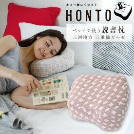 HONTO ベッドで使う 読書枕 ガーゼ カバー付 読書 MIKAWA 三河 スマホ枕 三重織ガーゼ 横向き寝 横向き 枕 ピロー ブックピロー かわいい 可愛い ホント 本 | まくら 横向き寝用枕 肩こり 横寝 横向き枕