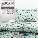 ムーミン 枕カバー ピローケース 43×63cm 中かぶせ式 綿100% 40サテン MOOMIN ムーミン谷 スナフキン ミイ ミムラ