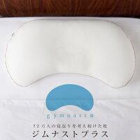 【日本製】ジムナストプラス(gymnastplus)高さ調節枕寝返り楽々快眠枕丸洗い