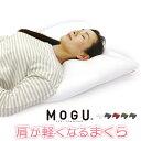 MOGU 肩が軽くなるまくら 肩こり 60×60 ビーズ ピロー 枕 カバー付 パウダービーズ 清潔 モグ | まくら 枕カバー マ…