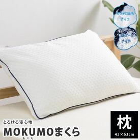 MOKUMOまくら MOKUMO Pillow 空気を包み込んだ 雲の上にいるみたいな ふわふわ&とろける寝心地の枕 低反発 マイクロわた・ビーズの2タイプから選べる | 枕 マクラ ピロー ピロ ビーズ枕 ふわふわ枕 枕カバー まくらカバー まくら 低反発枕