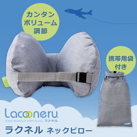 ラクネルネックピローLacooneruボリューム調節東京西川58×19cm