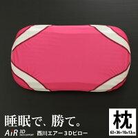キングカズも愛用の話題のマットレスの枕が登場!西川産業AIRコンディショニングピローSWEET眠りの質を究極に求めました。3次元特殊立体構造ピロー63×36cm送料無料【エアーmatless】
