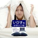 いびきをかきにくいまくら 洗える 枕 約43×63cm いびき防止 イビキ対策 パイプ ネイビー 高さ調節 日本製 睡眠改善 いびき枕 いびきまくら ギフト GIFT プレゼント