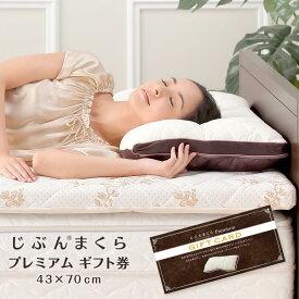 【フジテレビ めざましどようび で じぶんまくら が紹介されました!】じぶんまくら プレミアム ギフト券 43×70cm お近くの じぶんまくら 店舗にて オーダーメイド枕 がお作り頂けます。 オーダー 枕 プレゼント オーダーメイド 母の日 ギフト 父の日