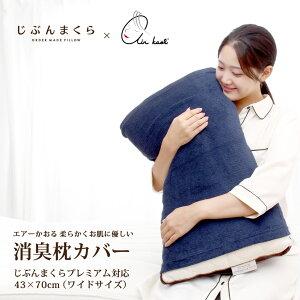 エアーかおる 消臭 枕カバー じぶんまくら プレミアム 対応 43×70cm ワイドタイプ オーガニック まくらカバー 加齢臭 吸水性 抜群 伸縮性 抜群 じぶんまくら 浅野撚糸 魔法のタオル 枕カバー