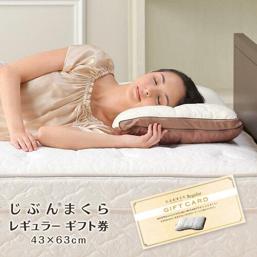 じぶんまくら レギュラー ギフト 券 43 63cm お近くの じぶんまくら 店舗にて オーダーメイド 枕 がお作り頂...
