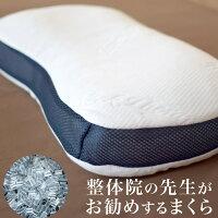 整体院の先生がお勧めするまくら32×52cmソフトパイプ枕カバー付きパイプ