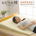 ポジションリラックス なだらか枕 ワイド ゆったりサイズ ウレタン 逆流性食道炎 低反発 高反発 マットレス まくら ピ…