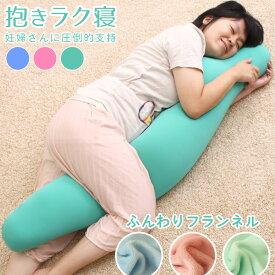 抱き枕 妊婦 抱きラク寝 50×115cm 抱きまくら あったか シムス 体位 ビーズ ふんわり やわらかい まくら だきまくら ママ 妊娠 マタニティ | 枕 ビーズクッション 横向き寝用枕横向き枕 マクラ 【送料無料】